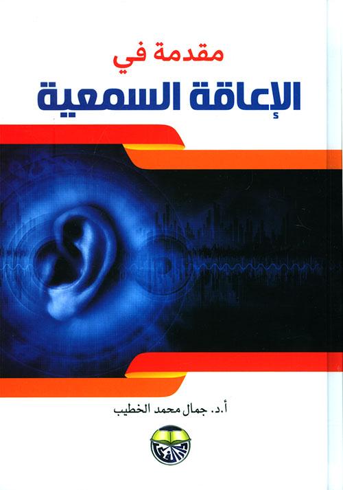 مقدمة في الاعاقة السمعية