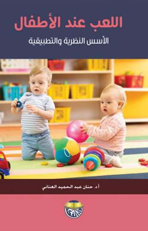 اللعب عند الأطفال ؛ الأسس النظرية والتطبيقية