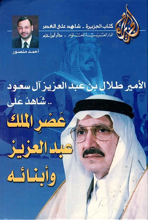 الأمير طلال بن عبد العزيز آل سعود شاهد على عصر الملك عبد العزيز وأبنائه