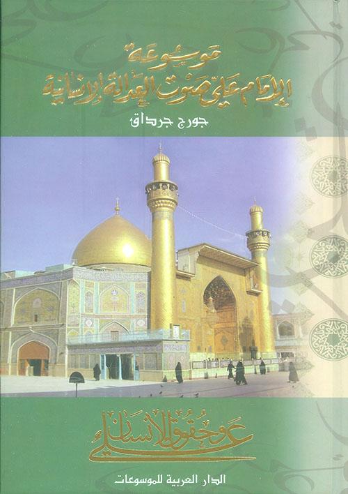 موسوعة الإمام علي صوت العدالة الإنسانية