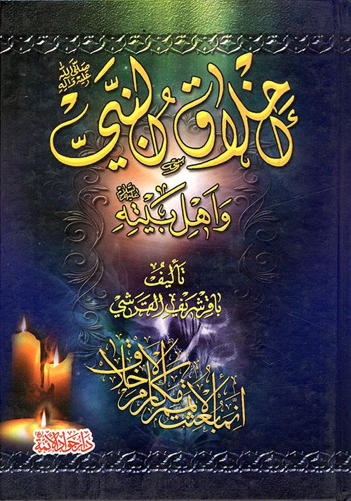 أخلاق النبي صلى الله عليه وسلم وأهل بيته عليهم السلام