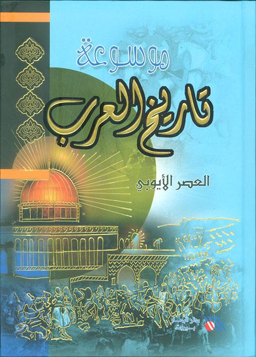 موسوعة تاريخ العرب
