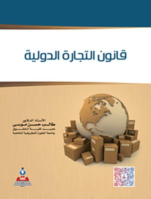 قانون التجارة الدولية