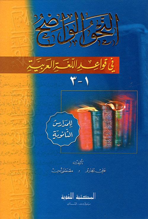 النحو الواضح في قواعد اللغة العربية - للمدارس الثانوية