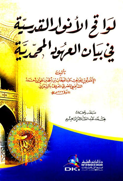لواقح الأنوار القدسية في بيان العهود المحمدية