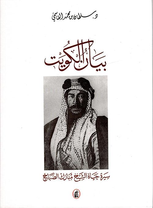 بيان الكويت ؛ سيرة حياة الشيخ مبارك الصباح