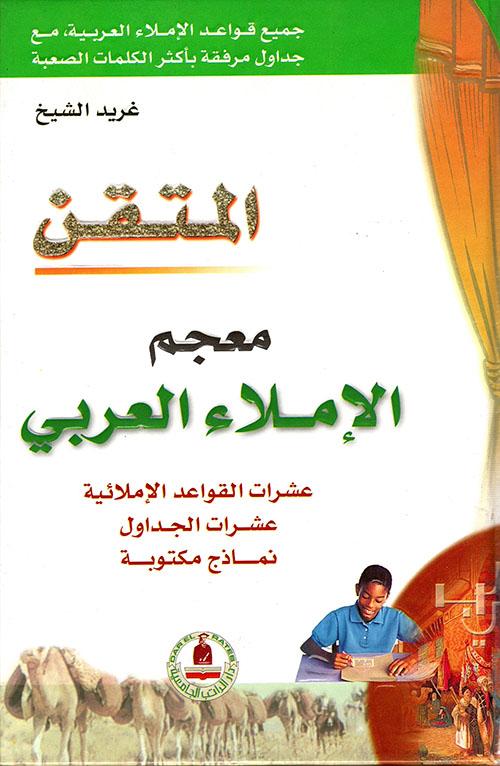 معجم الإملاء العربي