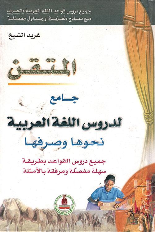 جامع لدروس اللغة العربية نحوها وصرفها