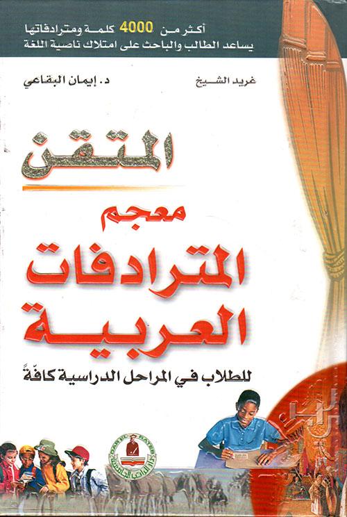 معجم المترادفات العربية
