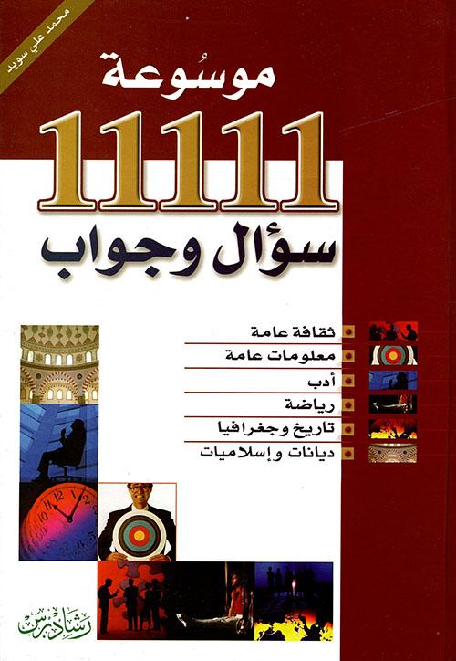 موسوعة 11111 سؤال وجواب