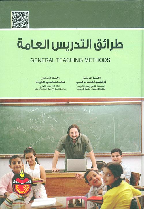 طرائق التدريس العامة