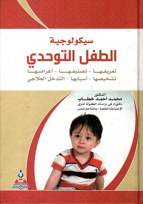 سيكولوجية الطفل التوحدي (تعريفها - تصنيفها - أعراضها - تشخيصها - أسبابها - التدخل العلاجي)