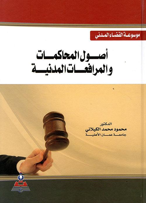 شرح قانون أصول المحاكمات المدنية