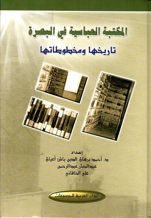 المكتبة العباسية في البصرة تاريخها ومخطوطاتها