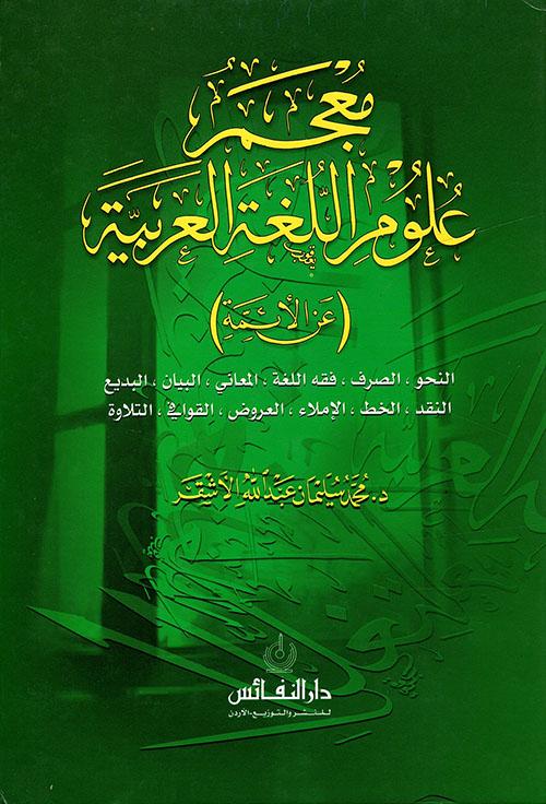 معجم علوم اللغة العربية (عن الأئمة)