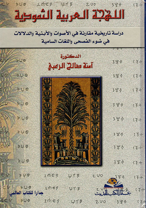 اللهجة العربية الثمودية