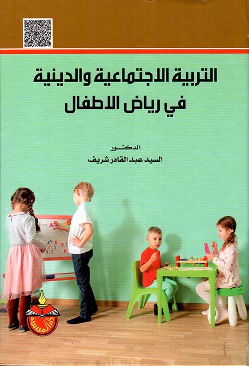التربية الإجتماعية والدينية في رياض الأطفال