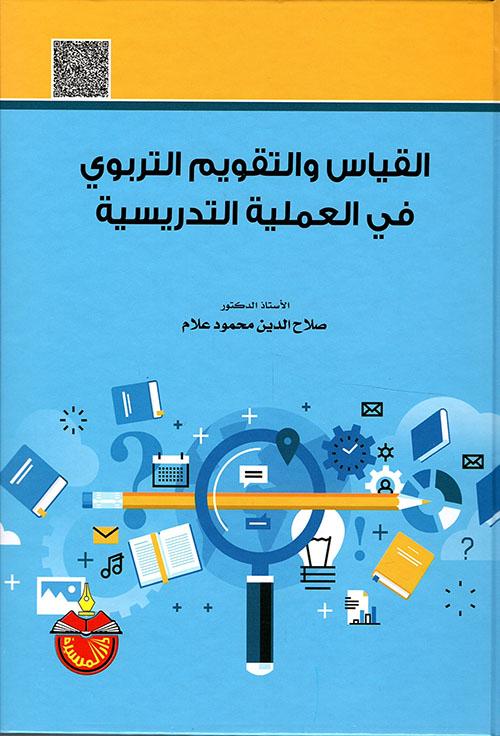 تحميل كتاب القياس والتقويم التربوي في العملية التدريسية pdf