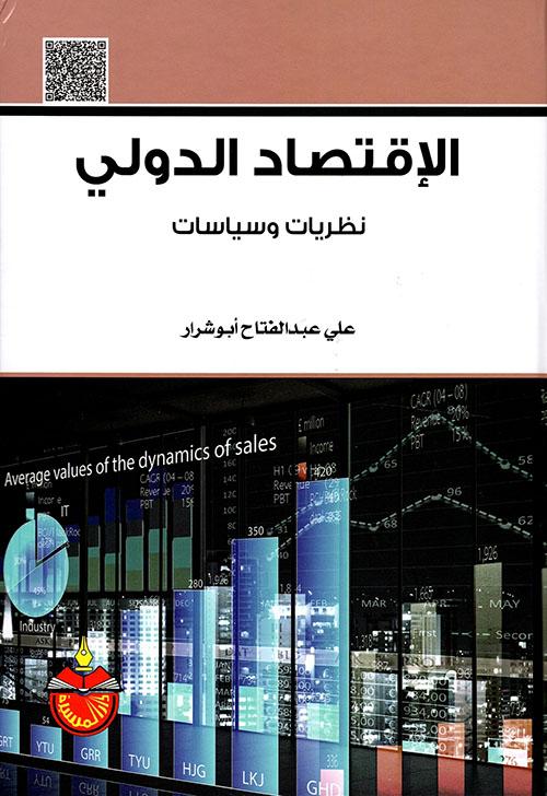 الاقتصاد الدولي ؛ نظريات وسياسات