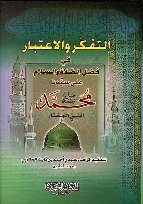 التفكر والاعتبار في فضل الصلاة والسلام على سيدنا محمد صلى الله عليه وسلم