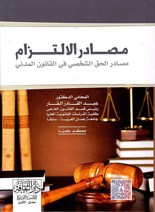 مصادر الإلتزام ؛ مصادر الحق الشخصي في القانون المدني