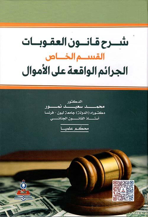 شرح قانون العقوبات - القسم الخاص - الجزء الثاني ؛ الجرائم الواقعة على الأموال