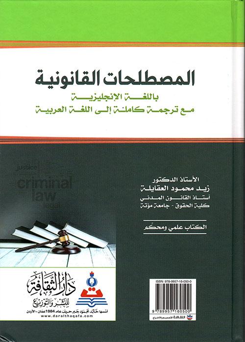 المصطلحات القانونية Legal Terminology