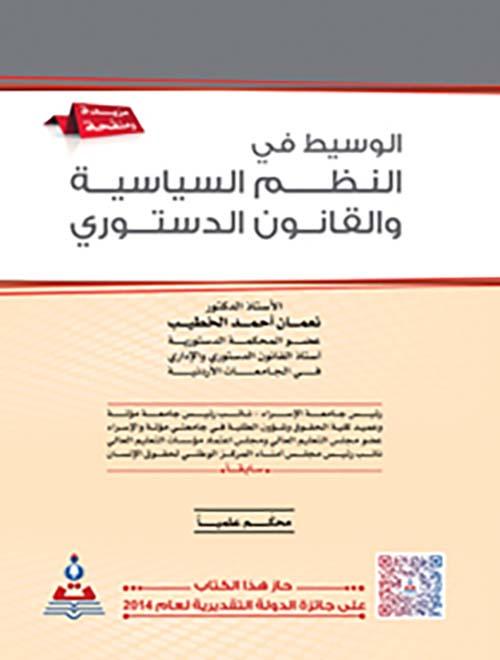 الوسيط في النظم السياسية والقانون الدستوري