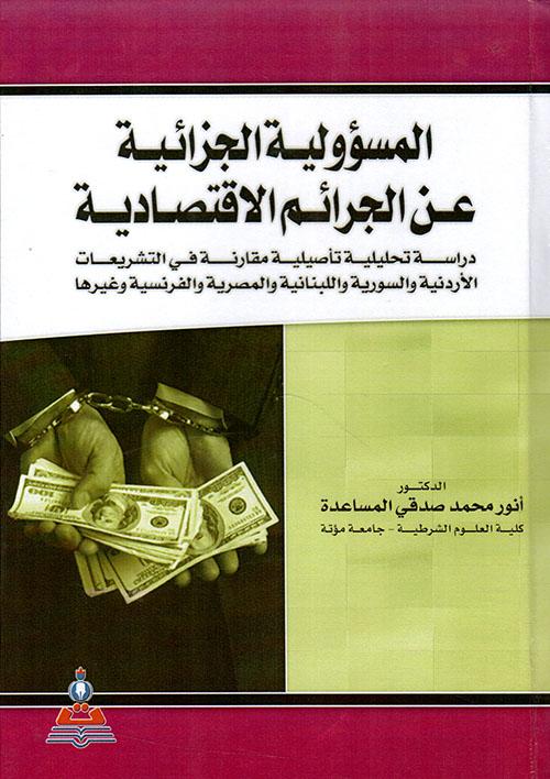 المسؤولية الجزائية عن الجرائم الاقتصادية
