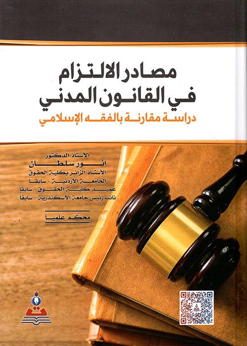 مصادر الإلتزام في القانون المدني - دراسة مقارنة بالفقه الإسلامي