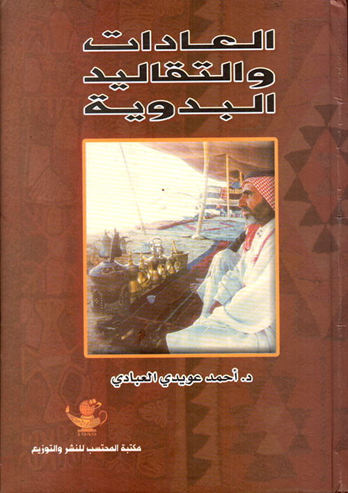 العادات والتقاليد البدوية