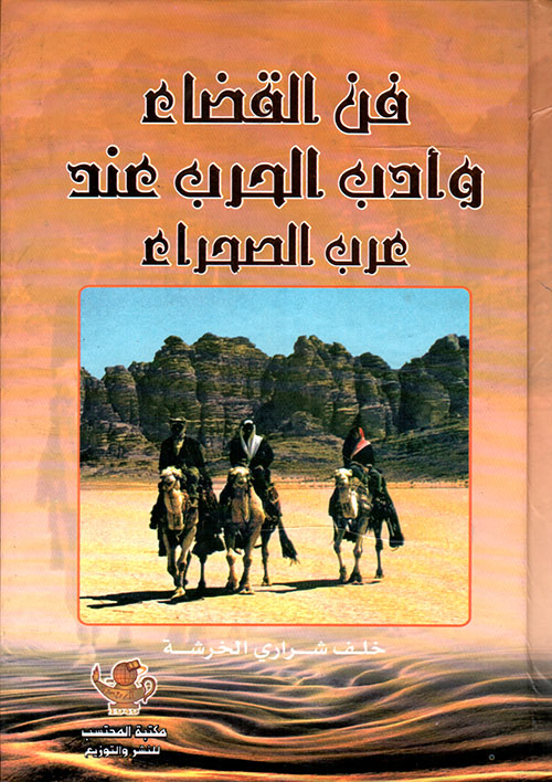 فن القضاء وأدب الحرب عند عرب الصحراء