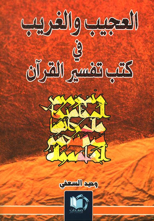 العجيب والغريب في كتب تفسير القرآن (تفسير ابن كثير أنموذجاً)