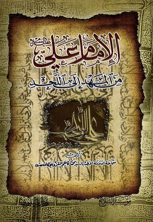 الإمام علي عليه السلام من المهد إلى اللحد
