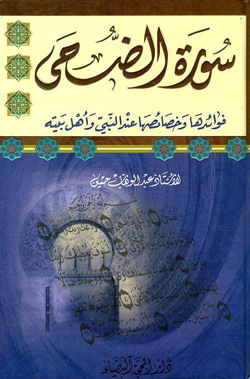 سورة الضحى ؛ فوائدها وخصائصها عند النبي وأهل بيته