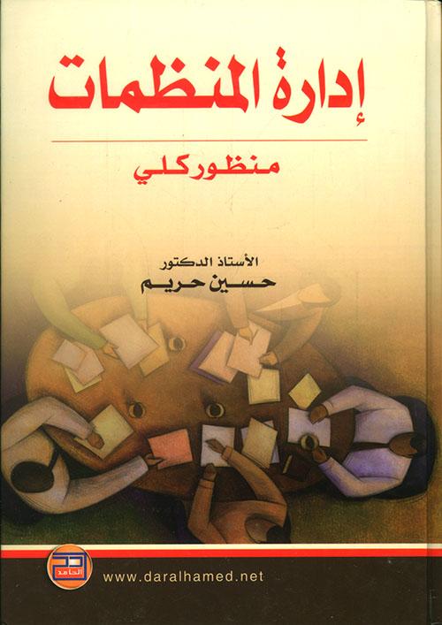مبادئ الإدارة الحديثة حسين حريم pdf