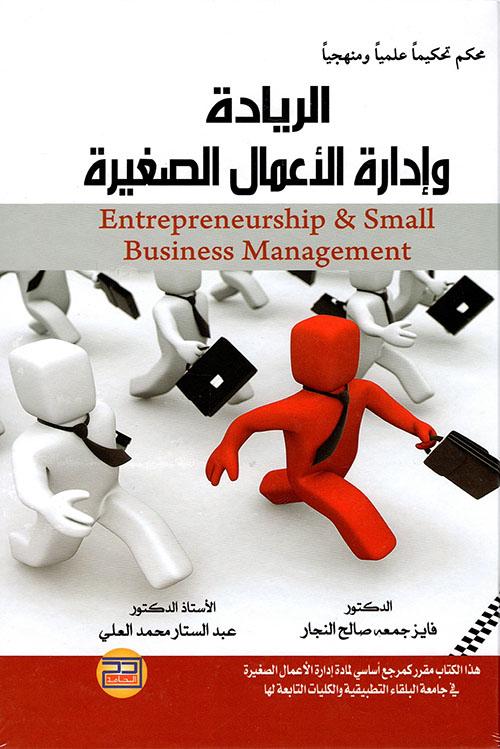الريادة وإدارة الأعمال الصغيرة النجار pdf