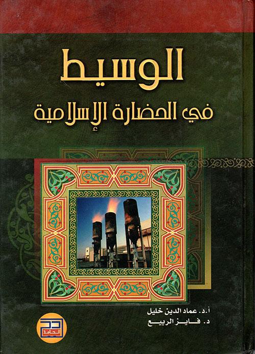 الوسيط في الحضارة الإسلامية