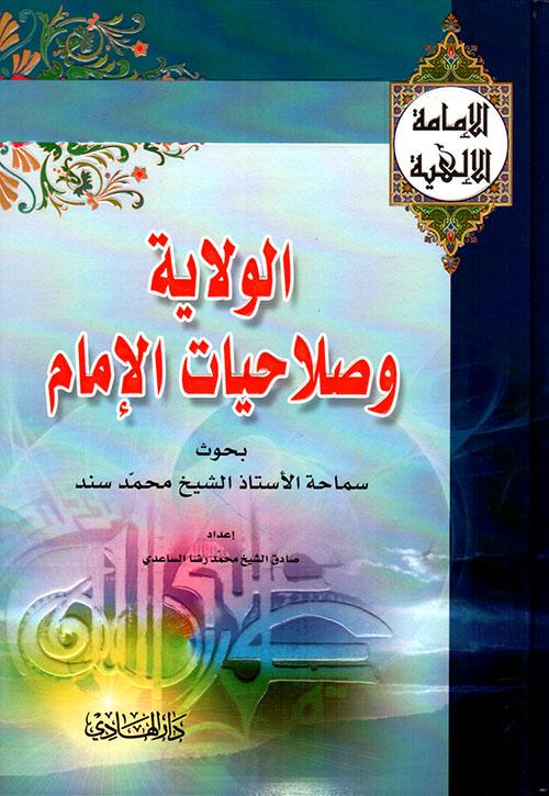 الولاية وصلاحيات الإمام