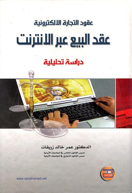 عقود التجارة الإلكترونية - عقد البيع عبر الانترنت (دراسة تحليلية)