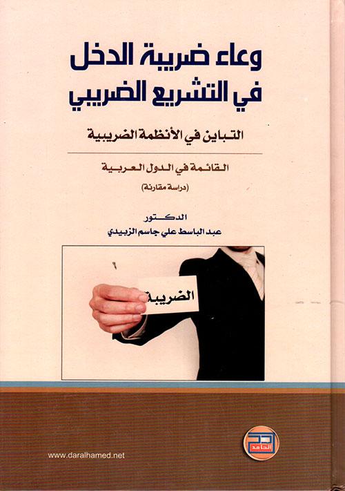 وعاء ضريبة الدخل في التشريع الضريبي - التباين في الأنظمة الضريبية القائمة في الدول العربية (دراسة مقارنة)