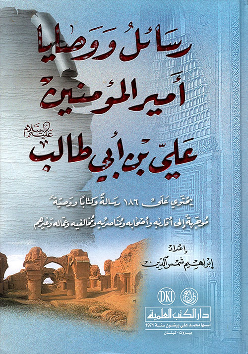 رسائل ووصايا أمير المؤمنين علي بن أبي طالب (كرم الله وجهه) يحتوي على 186 رسالةً وكتاباً ووصيةً