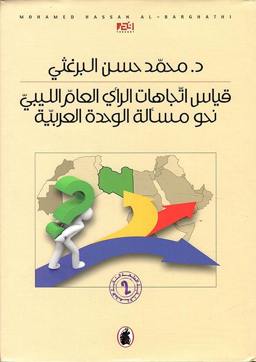 قياس اتجاهات الرأي العام الليبي نحو مسألة الوحدة العربية