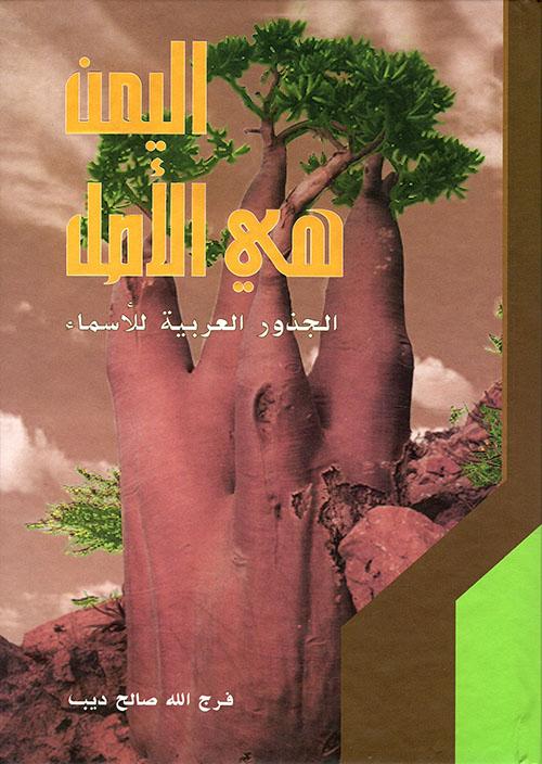 اليمن هي الأصل ؛ الجذور العربية للأسماء