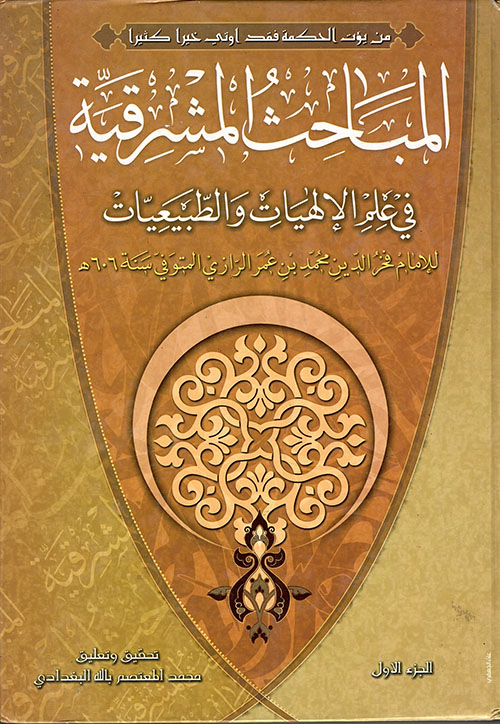 المباحث المشرقية في علم الإلهيات والطبيعيات