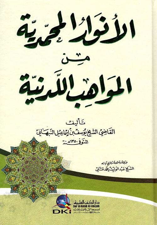 كتاب الانوار المحمدية للشيخ يوسف النبهاني