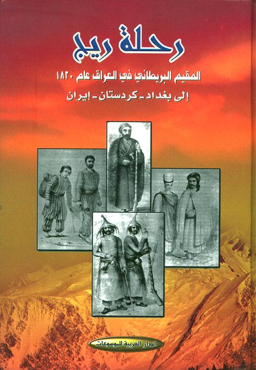 رحلة ريج ؛ المقيم البريطاني في العراق عام 1820 إلى بغداد - كردستان - إيران