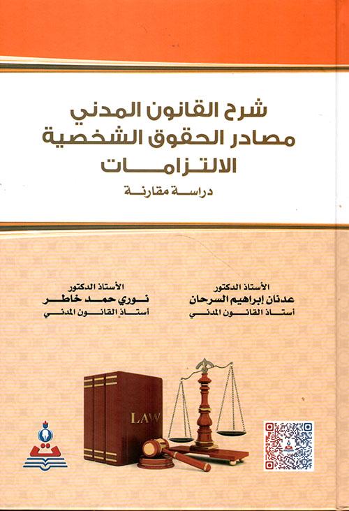 شرح القانون المدني (مصادر الحقوق الشخصية، الالتزامات) - دراسة مقارنة