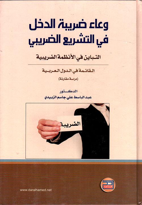 وعاء ضريبة الدخل في التشريع الضريبي - التباين في الأنظمة الضريبية القائمة في الدول العربية: دراسة مقارنة