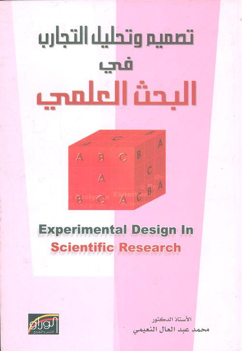 تصميم وتحليل التجارب في البحث العلمي